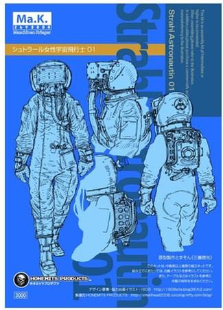 1/20 Strahl Astronaut No. 1