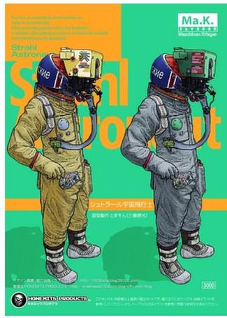 1/20 Strahl Astronaut No. 2