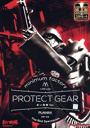 1/20 Special Power Armor Type 92 PROTECT GEAR (The Red Spectacles)