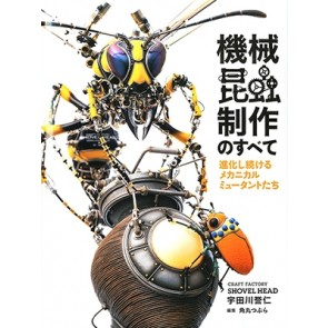 All Mechanical Insect Productions -The Evolving Mechanical Mutants